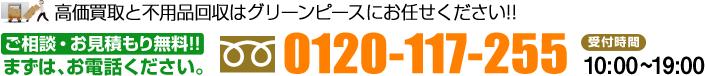 不用品回収・引っ越しオーケー大阪/携帯・PHSからもOK!お問い合わせのみも歓迎!