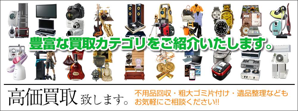 リサイクルショップ 大阪 グリーンピースメイン1