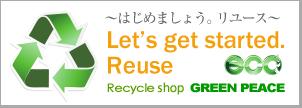 地球にやさしいリサイクル